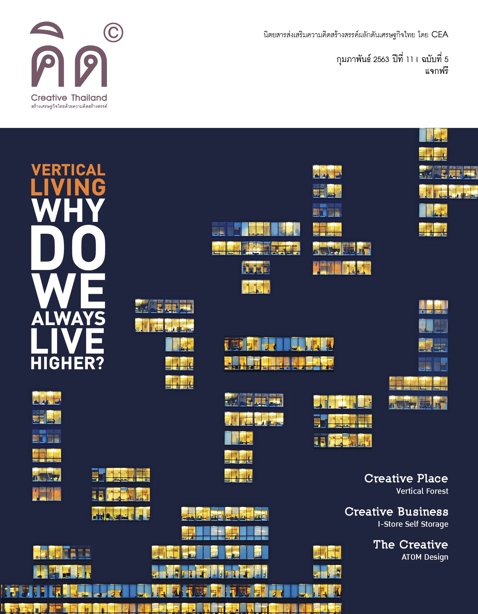 VERTICAL LIVING: WHY DO WE ALWAYS LIVE HIGHER?